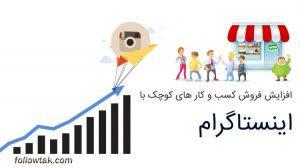 افزایش کسب کار در شبکه اجتماعی اینستاگرام